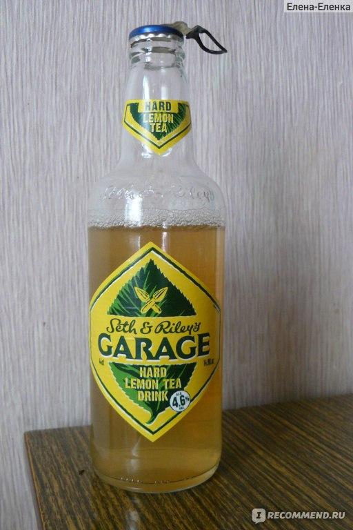 Гараж алкогольный напиток вкусы