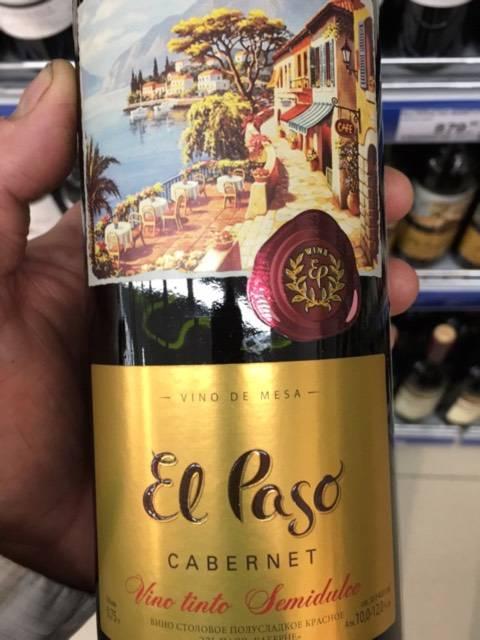 Эль пасо вино красное