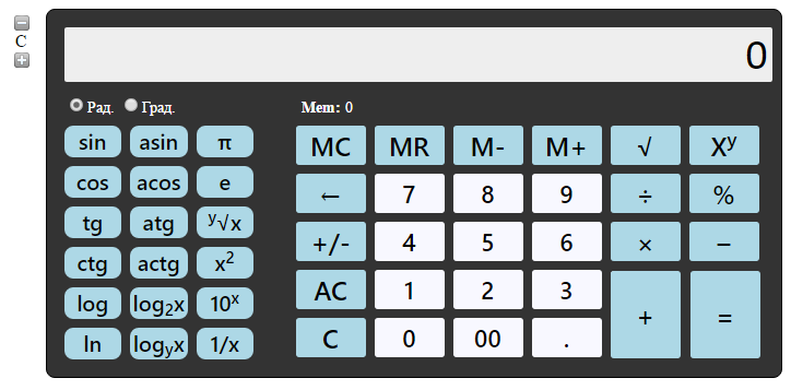 Градусный калькулятор