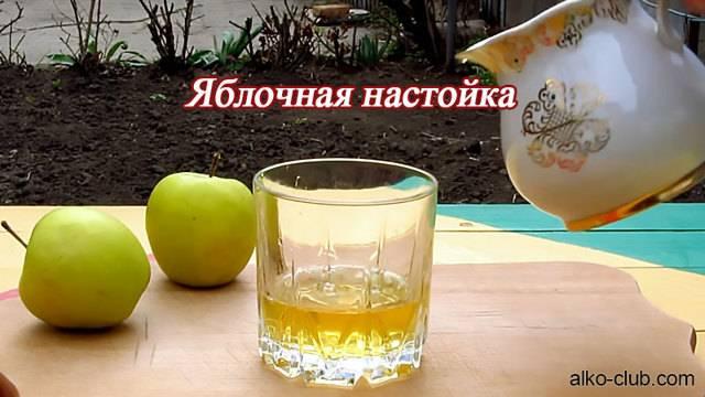 Настойка из яблок на водке рецепт