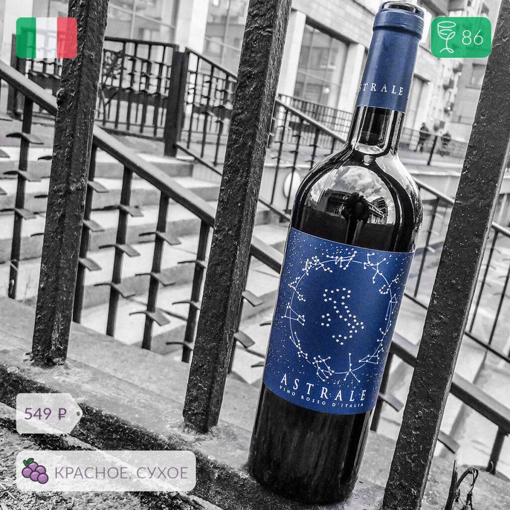 Вино астрале красное сухое