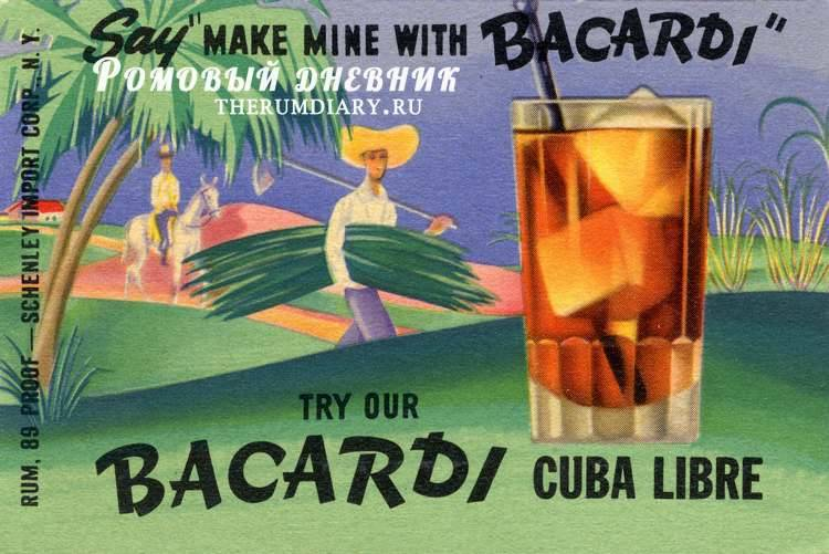 Куба либре коктейль состав