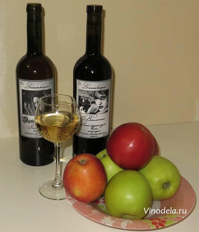 Изготовление домашнего вина из яблок