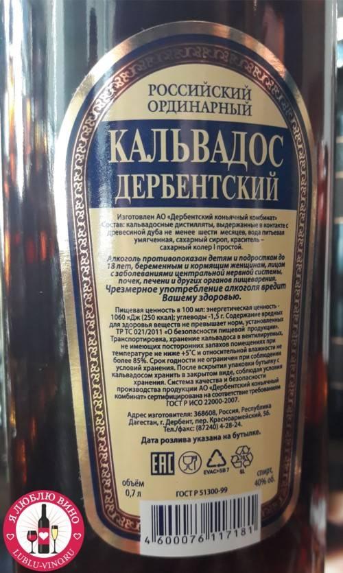 Дагестанский кальвадос