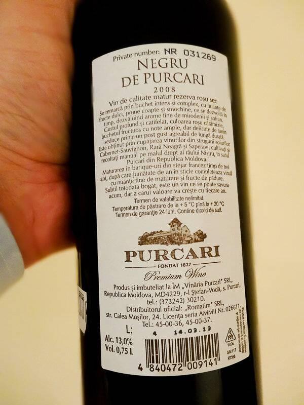 Молдавское вино пуркарь
