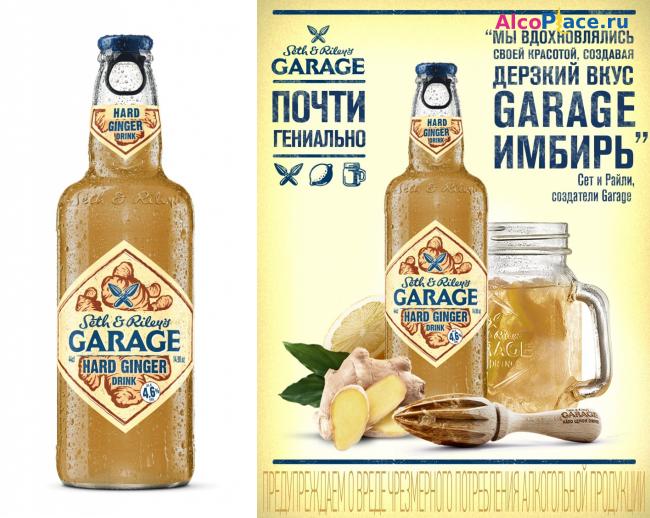Пивной напиток гараж хард лимон