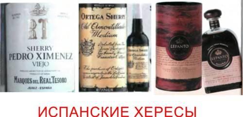 Херес алкоголь