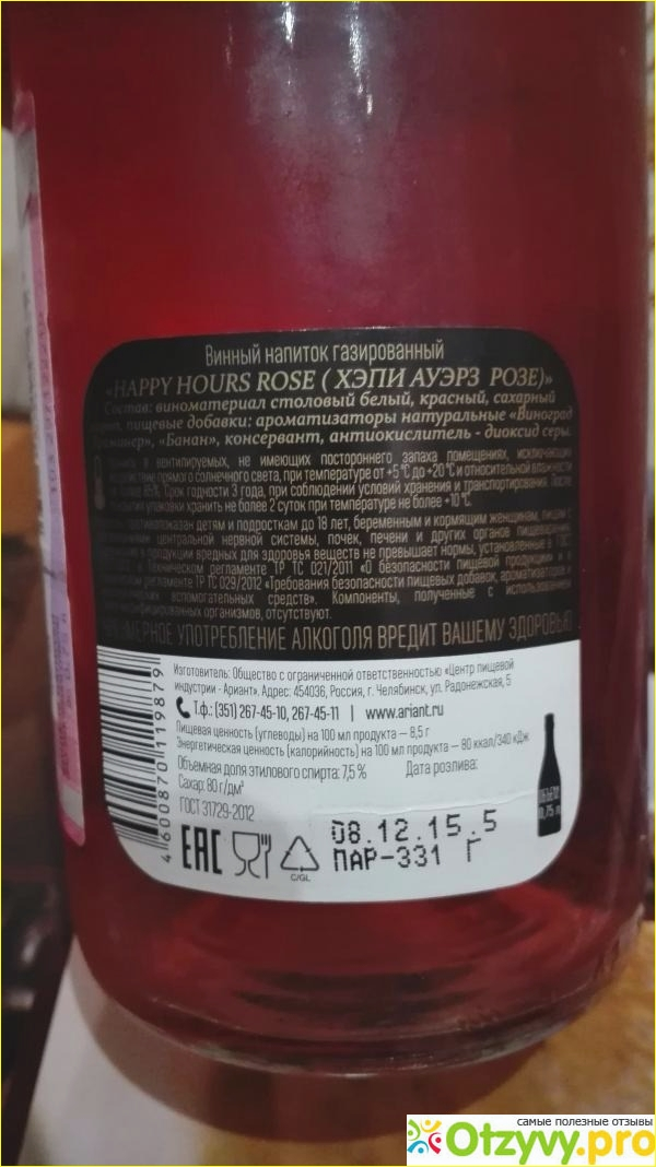 Happy hours шампанское розовое