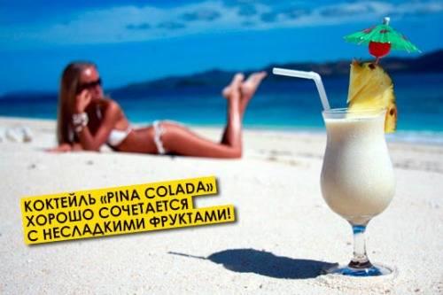 Пина колада без алкоголя состав