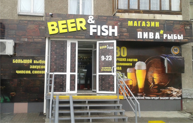 Магазин крафтового пива название